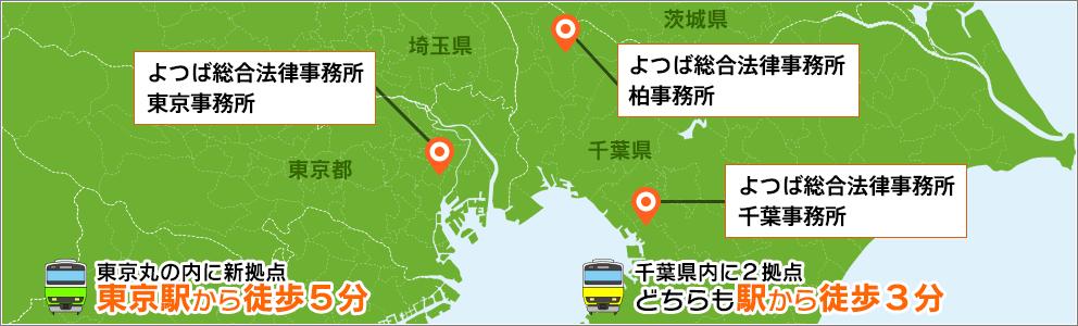 千葉県内に2拠点どちらも駅から徒歩3分