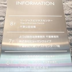 千葉 駅前 大通り テスト センター