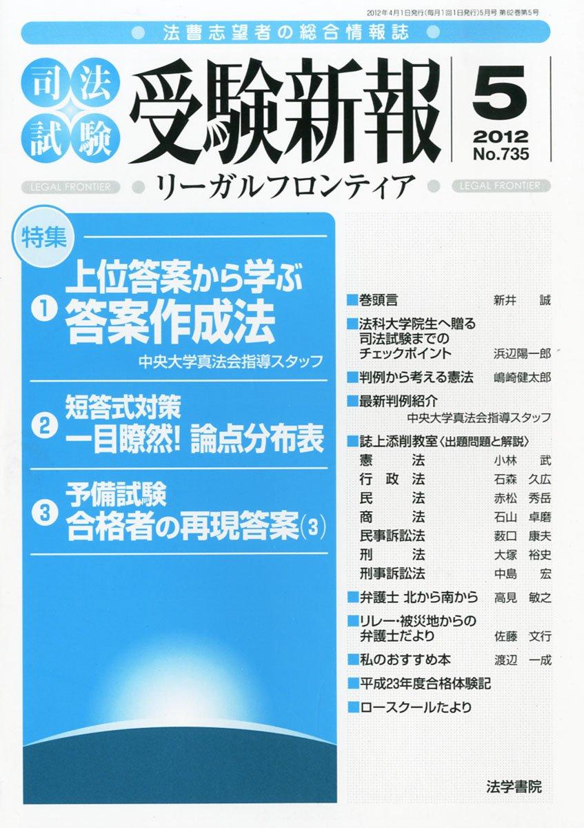 弁理士受験新報 2012年5月号