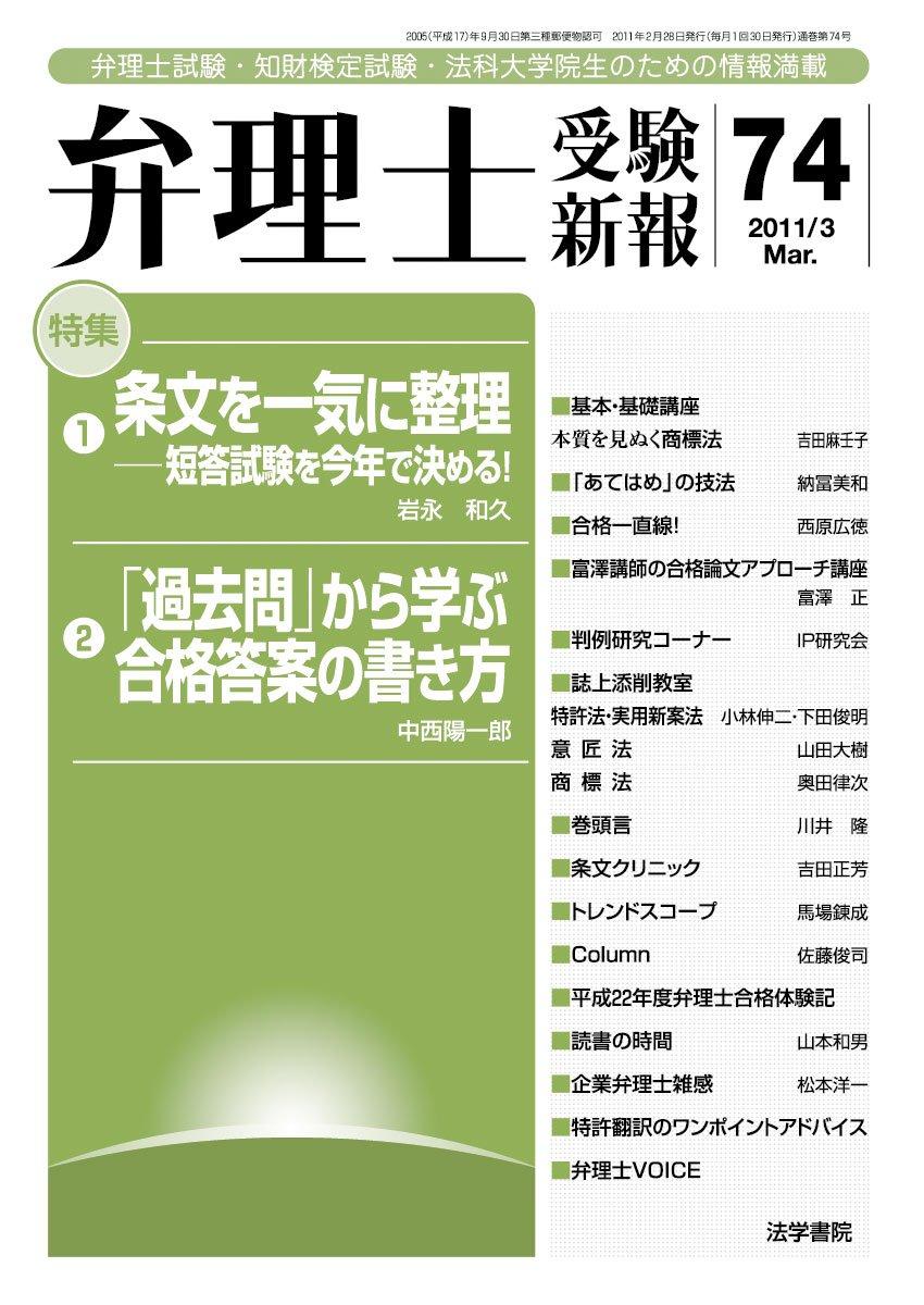 弁理士受験新報 2011年3月号