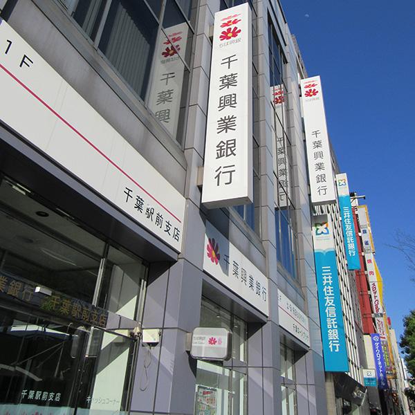 センター 大通り 千葉 駅前 テスト TOEFL会場口コミ・評判>千葉>千葉駅前大通りテストセンター