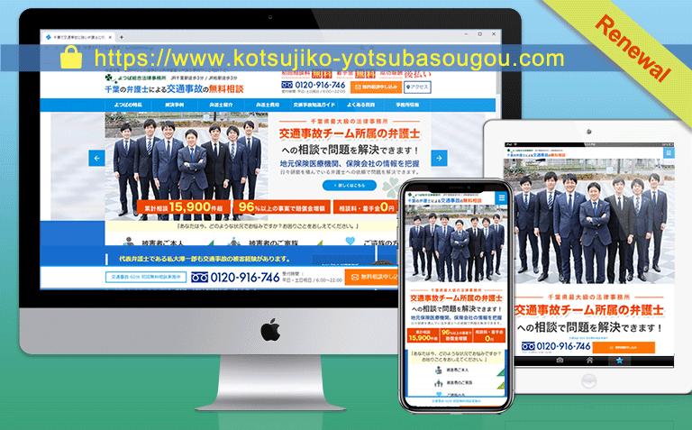 千葉の弁護士による交通事故無料相談サイト