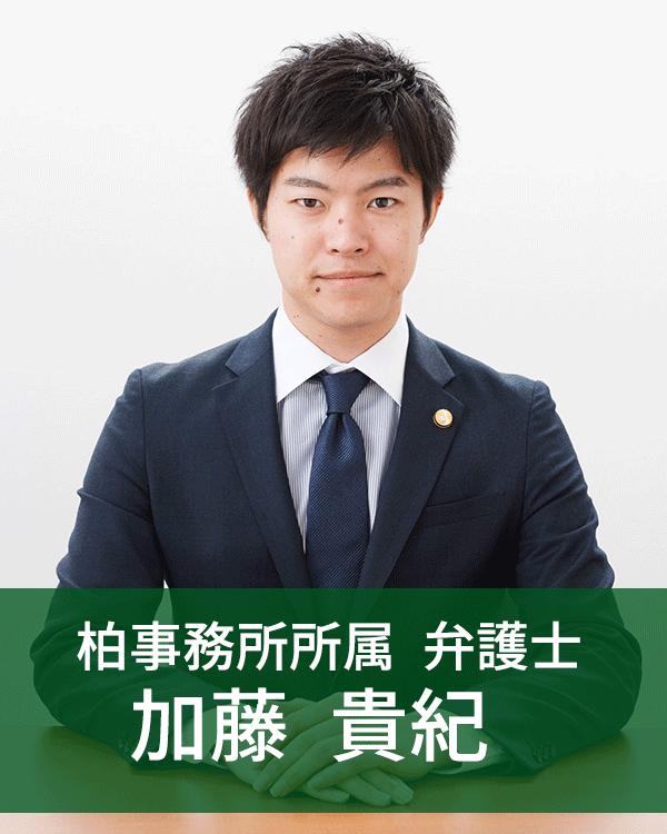 柏事務所所属 弁護士加藤貴紀