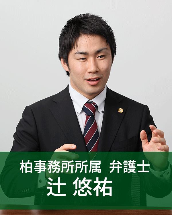 柏事務所所属 弁護士辻悠祐