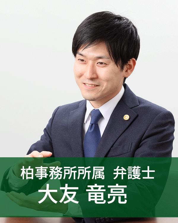 柏事務所所属 弁護士 大友 竜亮