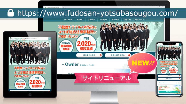 千葉の弁護士による不動産トラブルの無料相談サイト
