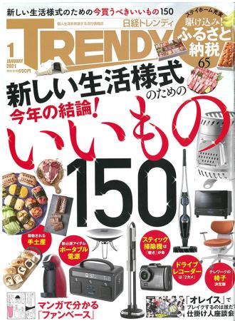 日経トレンディー2021年1月号