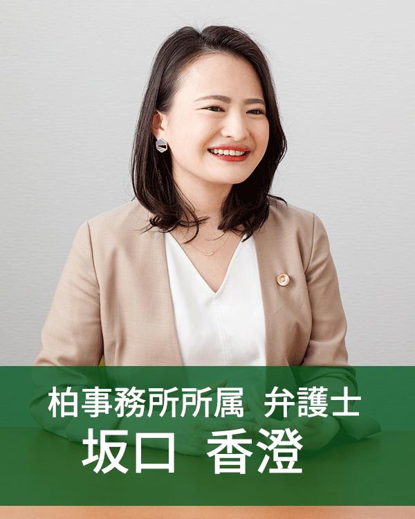 柏事務所所属の弁護士 坂口香澄