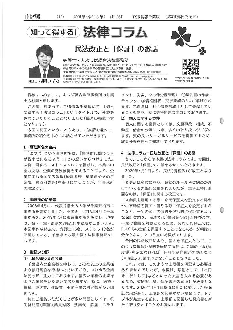 東京商工リサーチ情報千葉版