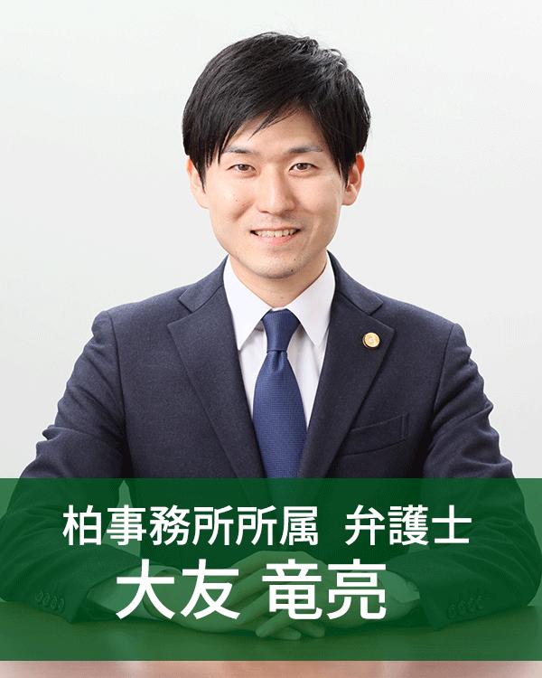 柏事務所所属の弁護士 大友 竜亮